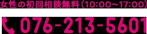 女性の初回相談無料(10:00~17:00) 076-213-5601