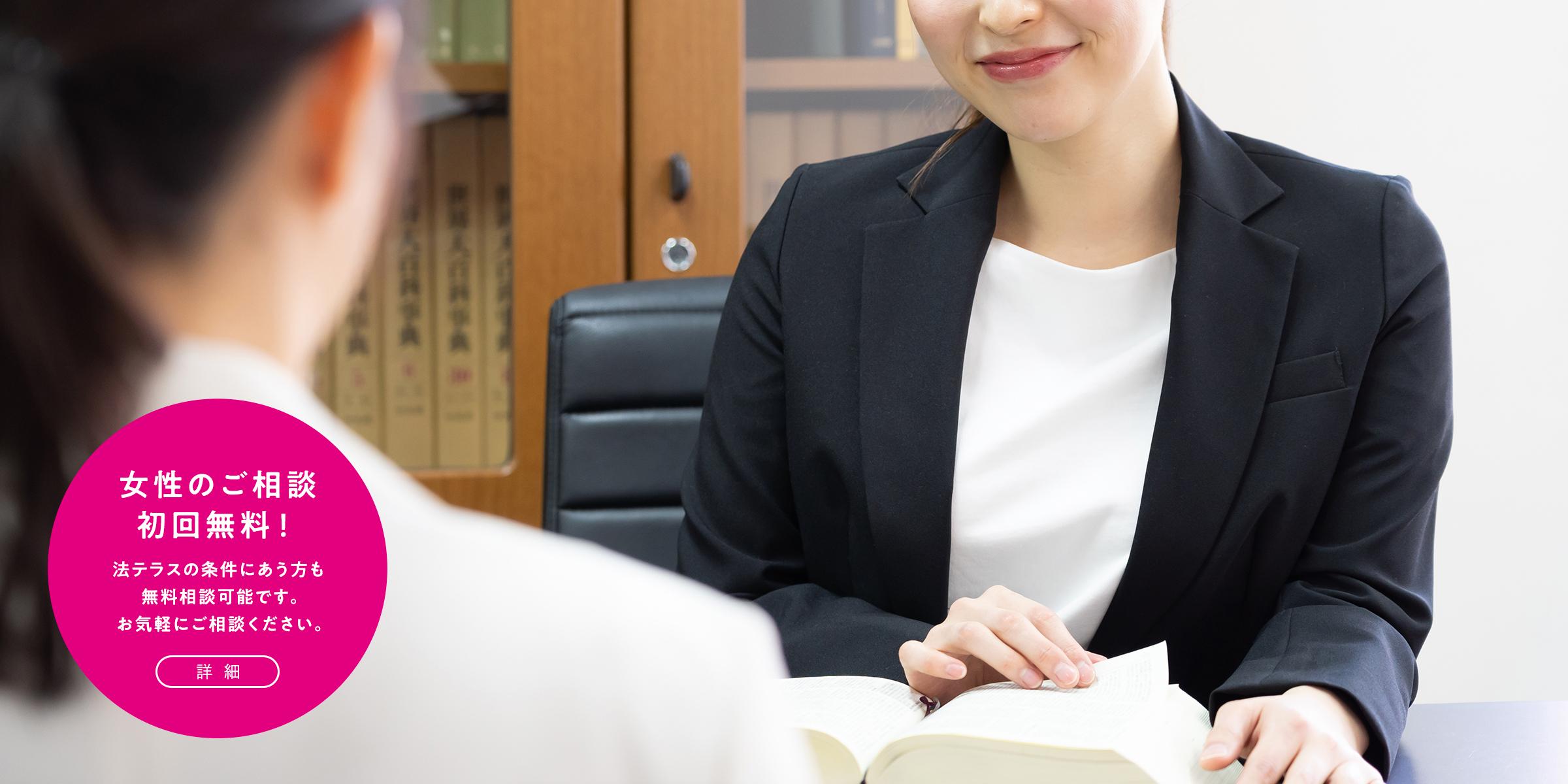 女性のご相談、初回無料!条件に合えば法テラスの無料相談のご利用も可能です。